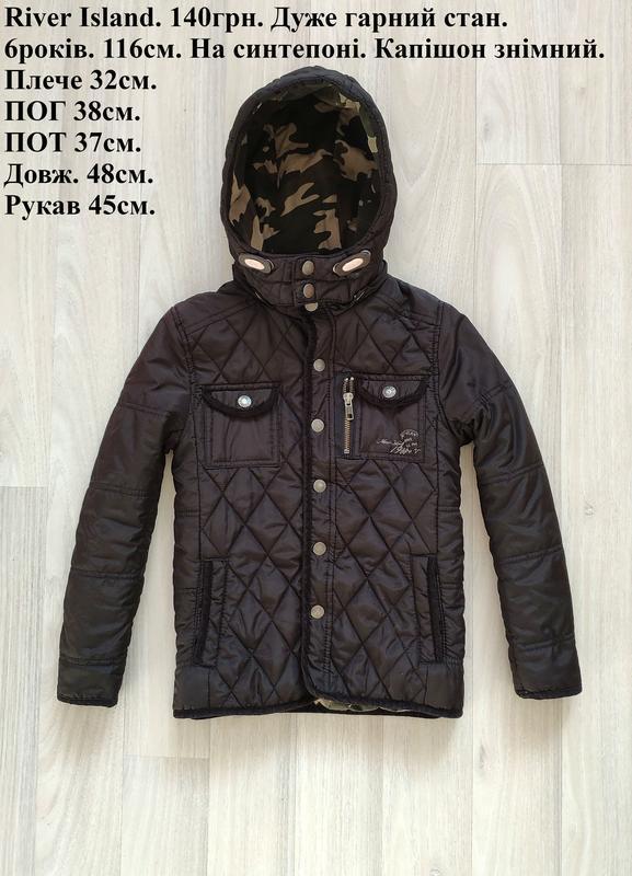 Стеганая куртка мальчику 116см