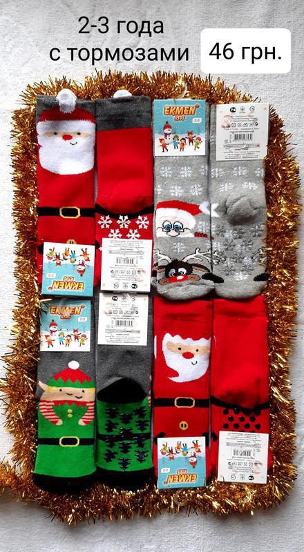 Махровые детские новогодние носки с тормозами 2-3 года екмен т...